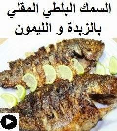 فيديو السمك البلطي المقلي بالزبدة و الليمون