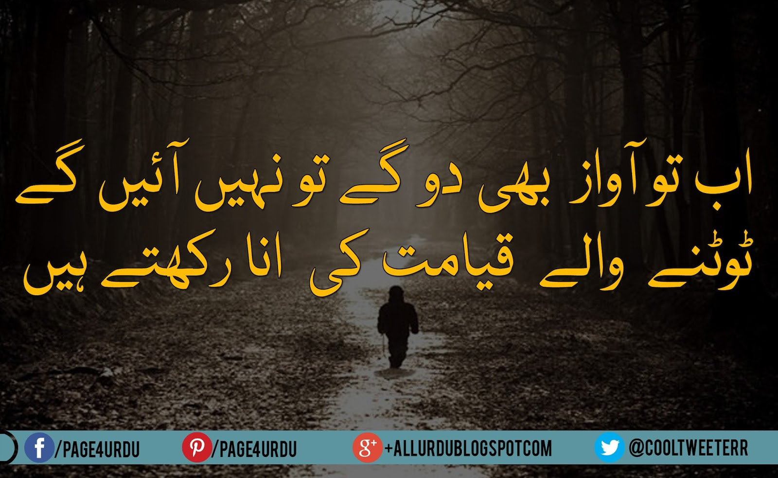 12 Best Designed Sad Urdu Poetry Images Wallpapers [VOL 3] - All Urdu ...