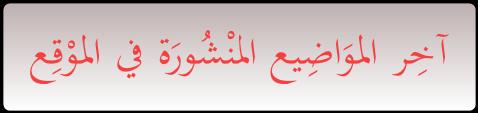 السلام عليكم ورحمة الله وبركاته ، في أسفل هذه الصورة تجدون جديد المدونة