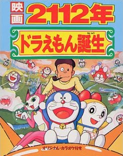 The birth of Doraemon 2013 poster