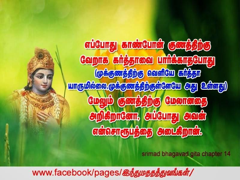 Geethai In Tamil Pdf
