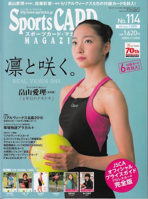 Sports Card Magazine #114