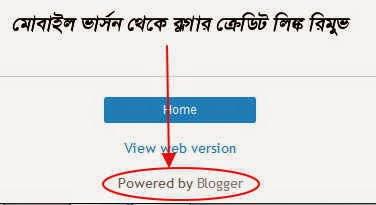 ব্লগস্পট ব্লগের মোবাইল ভার্সন থেকে Powered By Blogger রিমুভ করতে চান?