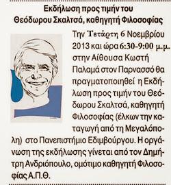 Eκδήλωση την Τετάρτη 6 Νοεμβρίου προς τιμήν του Θεόδωρου Σκαλτσά Καθηγητού Φιλοσοφίας