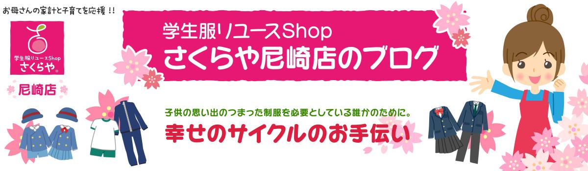 さくらや尼崎店のブログ
