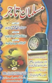 Musalman Tajir By Shaykh Mufti Ahmad Mumtaz