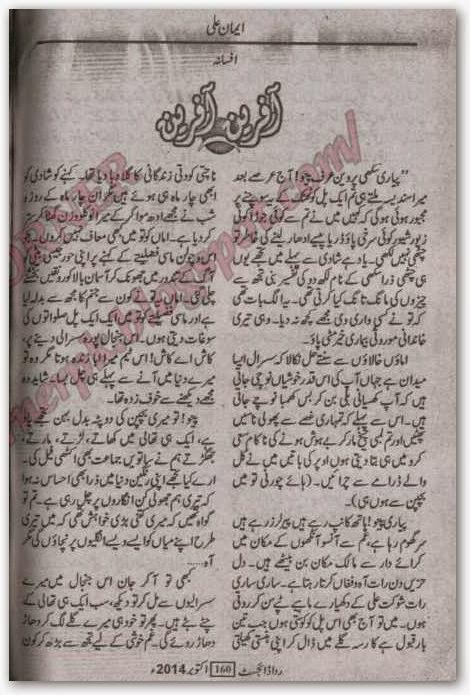 Afreen afreen Urdu novel by by Eman Ali pdf.