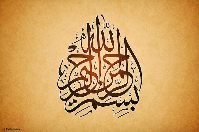 Kaligrafi Bismillah Wallpaper Joy Studio Design Gallery