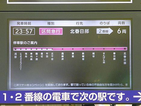区間急行 北春日部行き案内@浅草