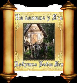 +++На Заимке у Яги до 27/10