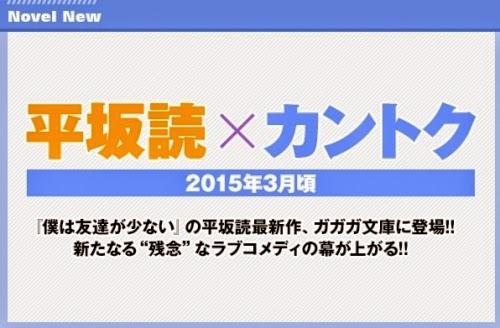 Yomi Hirasaka, y el ilustrador Kantoku comenzarán una novela ligera en marzo de 2015