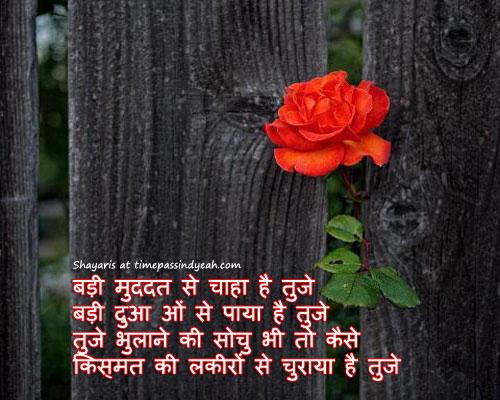 ... Hai Tuje Hindi Shayari With Picture - Hindi Pyaar Mohabbat Shayari