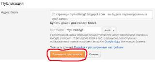 Регистрация собственного домена для blogspot.