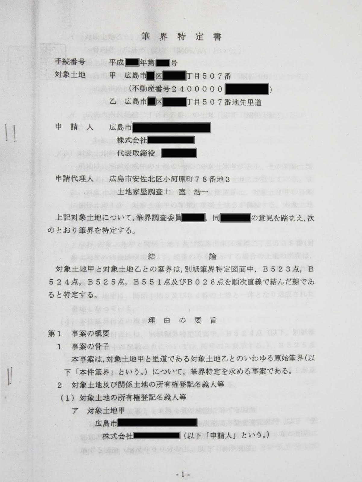 室浩一 土地家屋調査士事務所: 境界紛争解決制度 ②<b>筆界</b>特定
