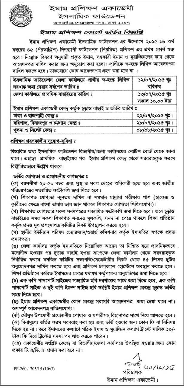 IMAM Training Academy | Islamic Foundation | Bangladesh