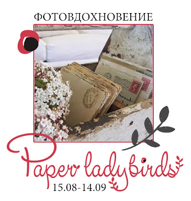 http://paper-ladybirds.blogspot.ru/2015/08/54.html