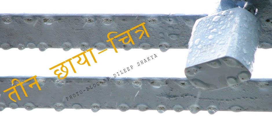 Teen Chhayachitra