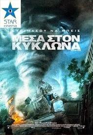 ΣΙΝΕΜΑ ΣΤΑΡ