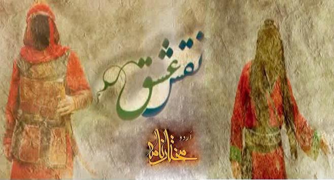 http://www.mokhtarnameh.urdutube.net/