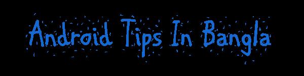 Android Tips & Tricks In Bangla || অ্যান্ড্রয়েড টিপস & ট্রিকস বাংলা