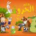 الحروف العربية :نشيد الحروف العربية للاطفال - تعليم الأطفال الحروف العربية