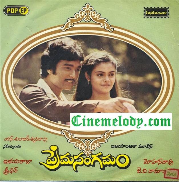 Prema Sangamam Telugu Mp3 Songs Free  Download  1982