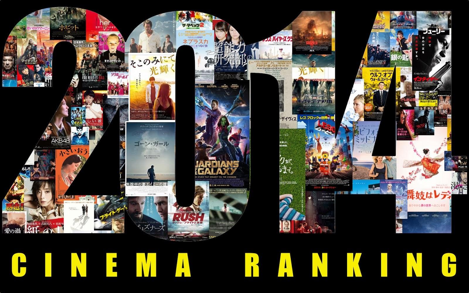 2014年新作映画全ランキング