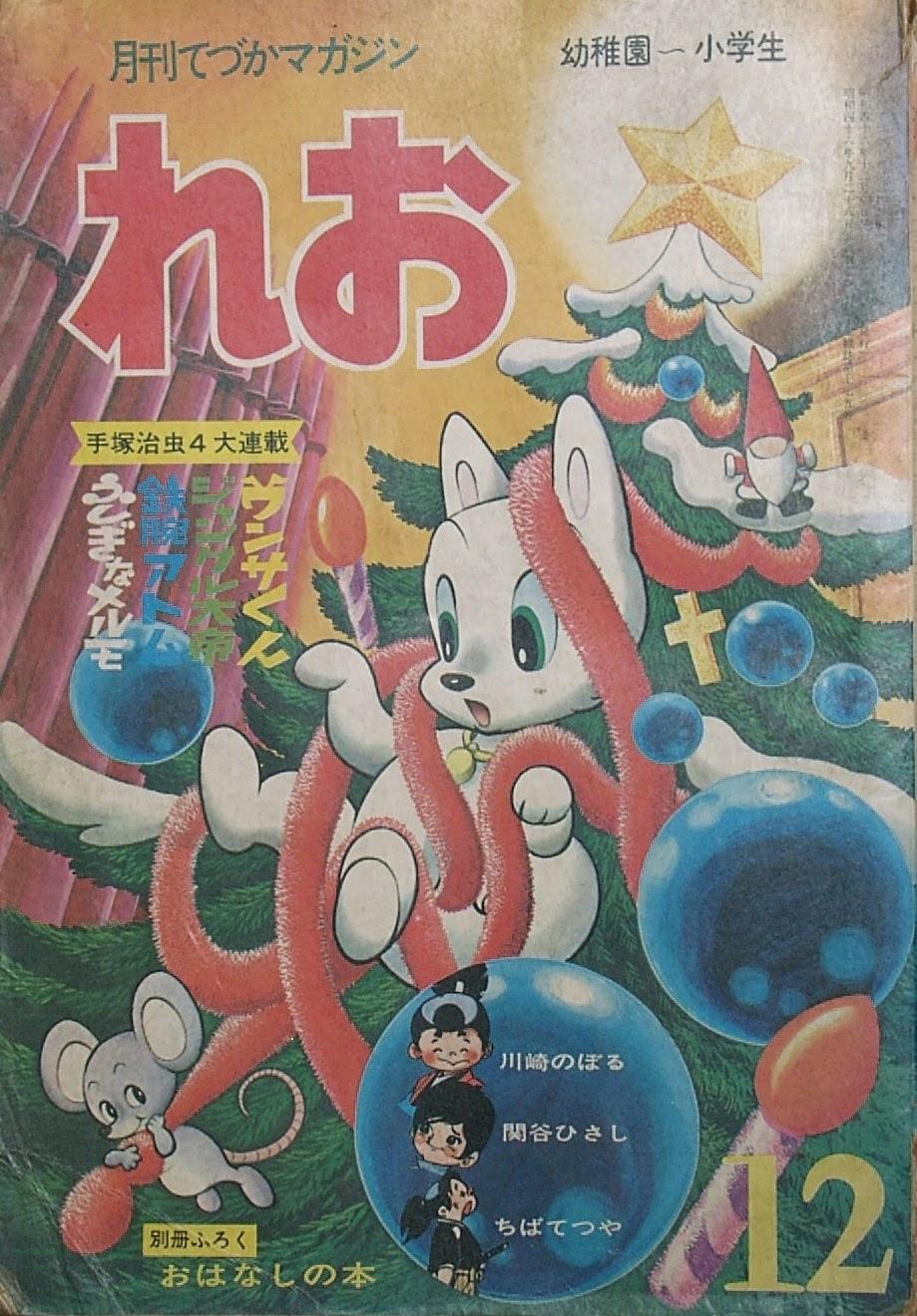 Tezuka Magazine Leo #3