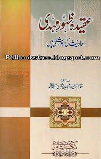 Aqeedah Zahoor-e-Mehdi By Mufti Nizamuddin Shamizai R.A