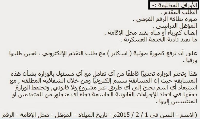 وزارة الأوقاف تعلن عن حاجتها الى أكثر من 4000 وظيفة