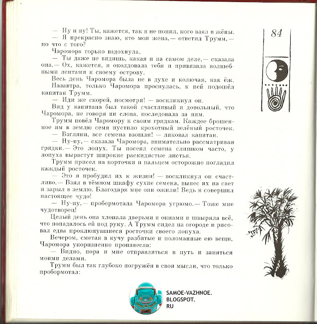 Советские детские книги сайт СССР старые из детства.