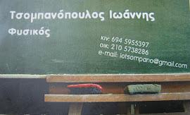 ΙΔΙΑΙΤΕΡΑ ΜΑΘΗΜΑΤΑ