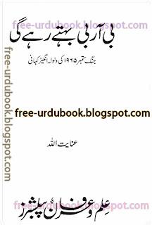 Brb Behti Rahy gi By Anaytullah