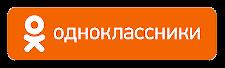 """Мы в """"Одноклассниках"""""""