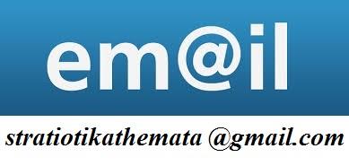 Στείλτε μας email