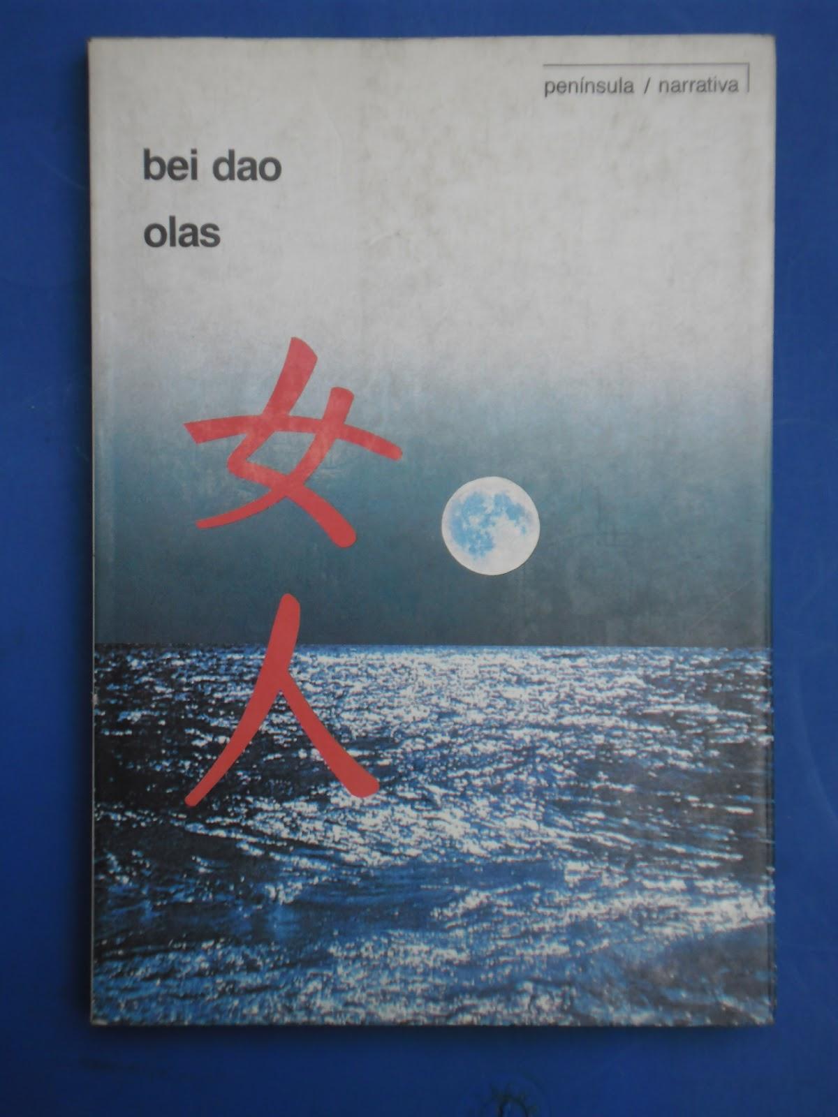 bei dao Kulinarische lesungen von bei dao am 19 und 20 mai verlebten gäste und freunde des projektes literaturraum einen abend mit bei dao und dem berliner starkoch.
