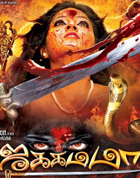 Jakkamma (2012) - Tamil Movie