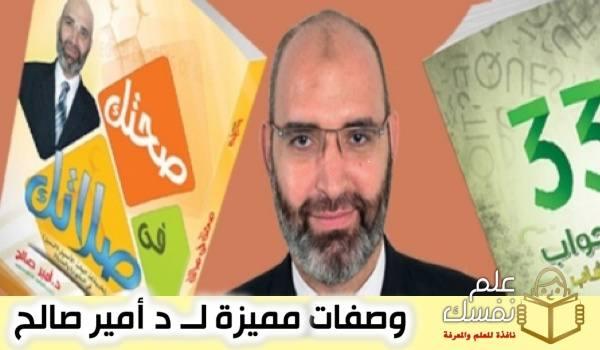 مكتبة وصفات د أمير صالح