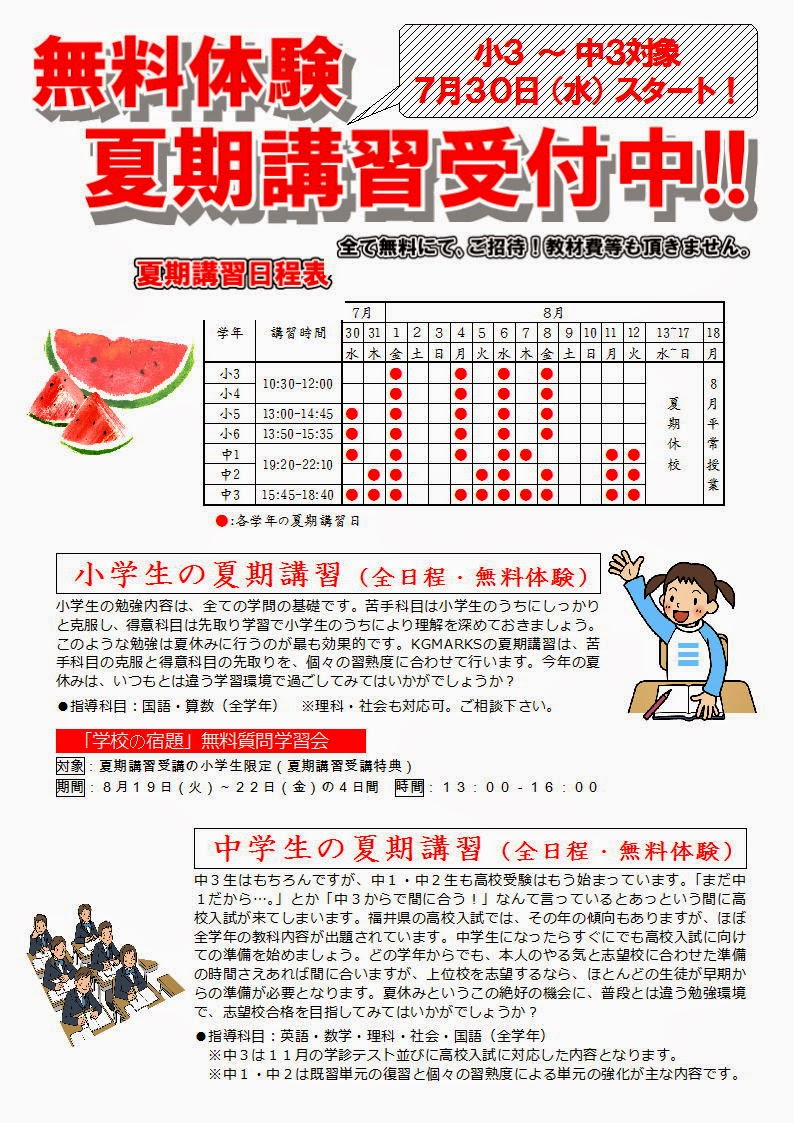 http://kgmarks.main.jp/summer2014.pdf