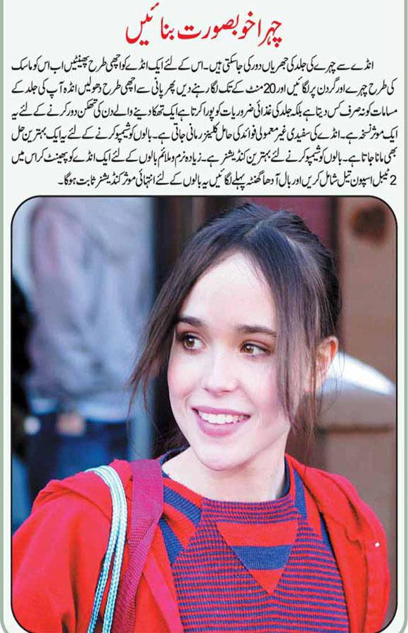 beautiful faces tips in urdu
