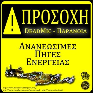 DeadMic - ΑΠΕ