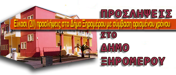 Είκοσι (20) προσλήψεις στο Δήμο Ξηρομέρου με σύμβαση ορισμένου χρόνου