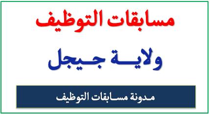 اعلان توظبف عون الإدارة الإقليمية بلدية غبالة جيجل