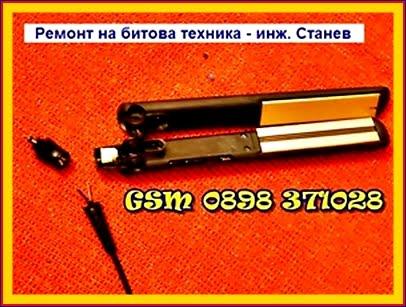 Ремонт на преса за коса с прекъснат кабел