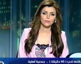 - برنامج  90 دقيقة - مع إيمان الحصرى حلقة  الخميس 26-3-2015