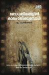 ബോധതീരങ്ങളില് കാലം മിടിക്കുമ്പോള് 2nd edn