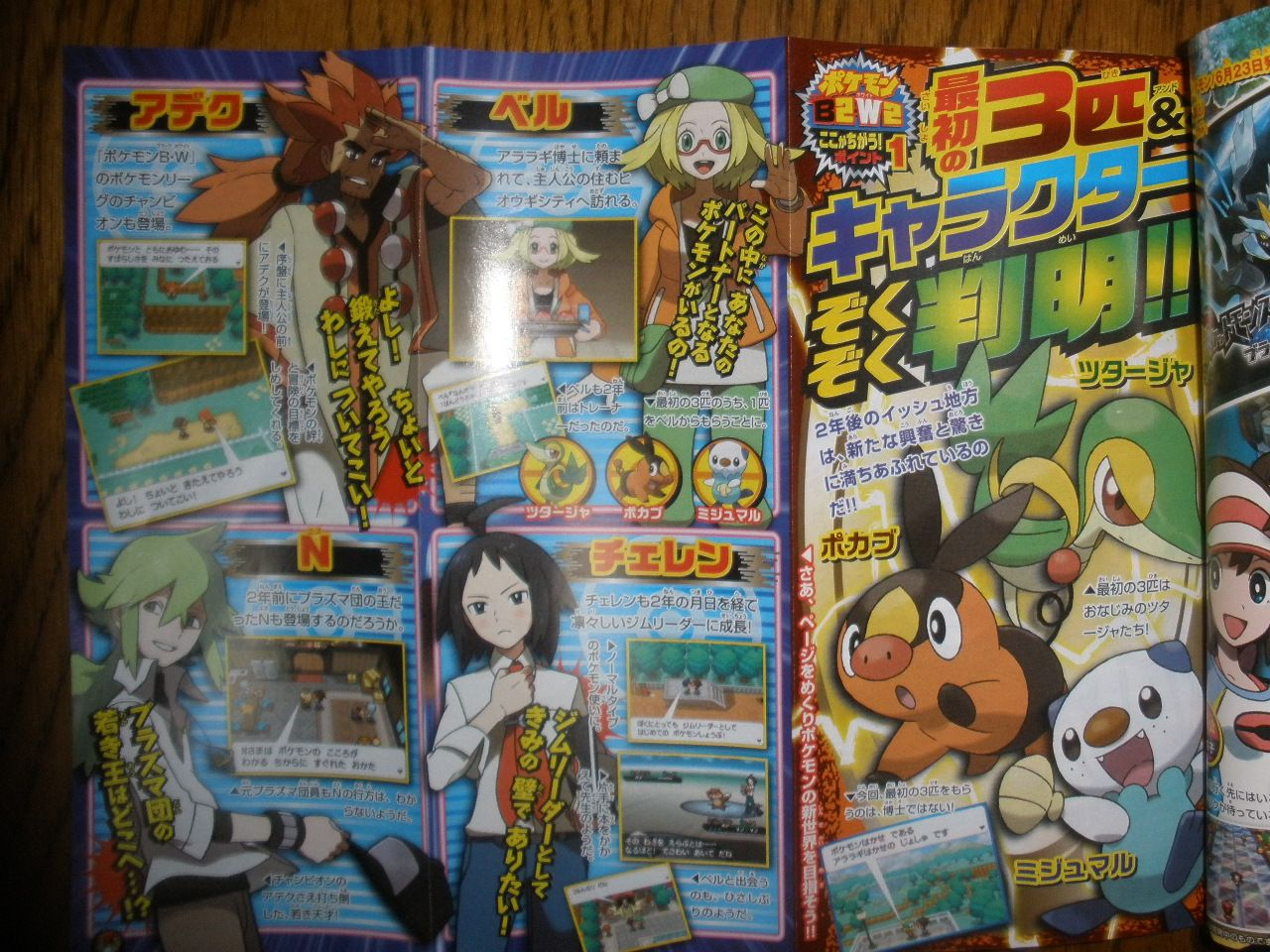 Novas scans mostram aparição de personagens antigos em Pokémon Black 2 & White 2 (DS) Corocoro5121