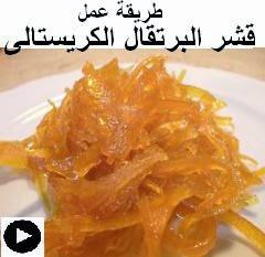 فيديو ألذ شرائح قشر برتقال كريستالية مع السيرب