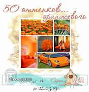 50 оттенков... оранжевого до 24.03.19