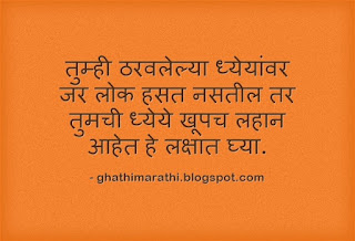 suvichar in marathi 2